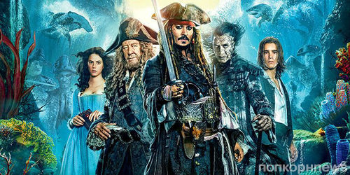 Кинокритики разгромили «Пиратов Карибского моря 5»