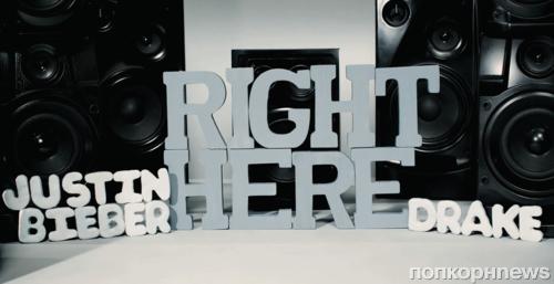 Официальное видео на песню Джастина Бибера -  Right Here