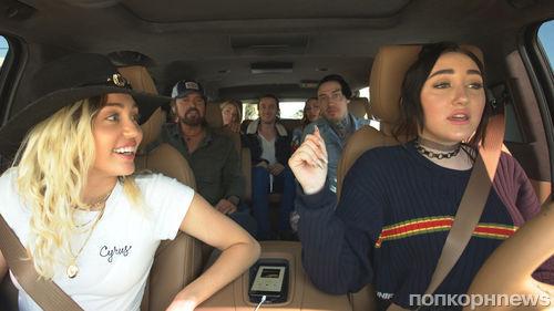 Видео: Майли Сайрус вместе с семьей побывала в гостях у «Автомобильного караоке»