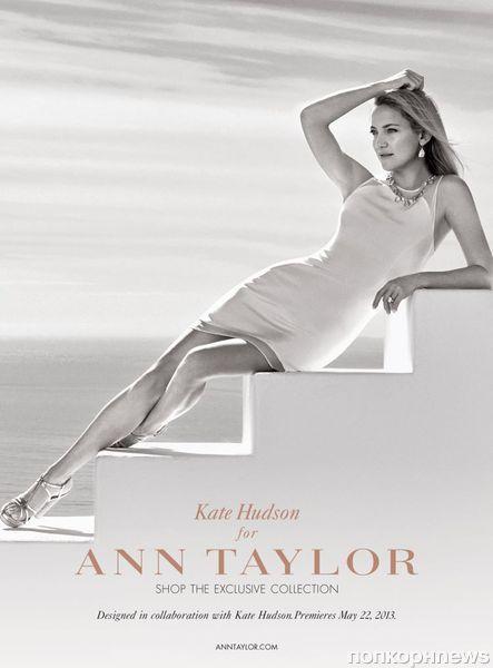 Кейт Хадсон создала летнюю коллекцию для Ann Taylor