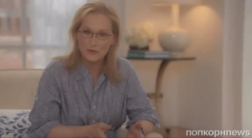 Мэрил Стрип в социальной рекламе против раковых заболеваний