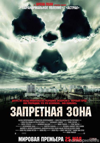 Дублированный трейлер фильма «Запретная зона»