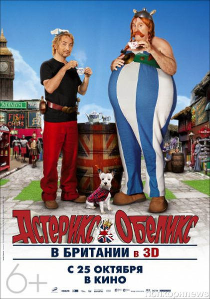 """Дублированный трейлер фильма """"Астерикс и Обеликс в Британии 3D"""""""