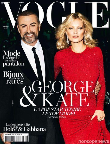 Кейт Мосс и Джордж Майкл в журнале Vogue Франция. Октябрь 2012