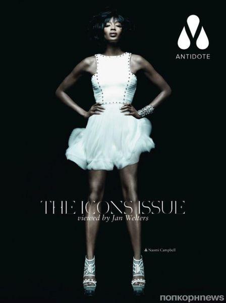 Наоми Кэмпбелл в журнале Antidote. Лето 2012