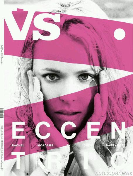 Рэйчел МакАдамс, Аманда Сейфрид и другие на обложке журнала Vs. Осень 2012