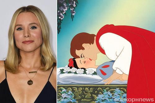 Кристен Белл заявила, что мультфильм «Белоснежка» подает плохой пример детям