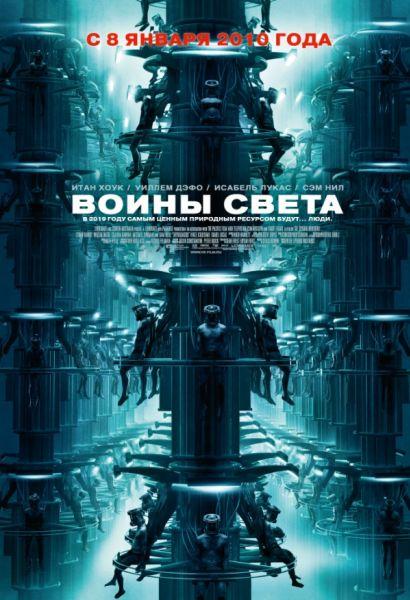 Дублированный трейлер фильма «Воины света»