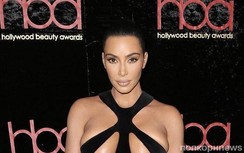 Ким Кардашьян похвалили за смелость после очередного «голого» выхода в свет