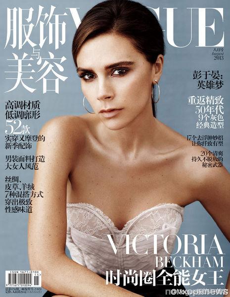 Виктория Бекхэм в журнале Vogue Китай. Август 2013