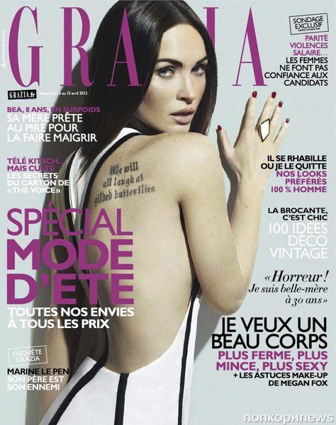 Меган Фокс в журнале Grazia Франция. Апрель 2012