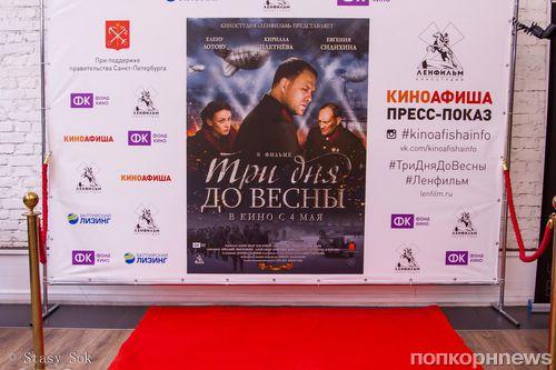 В Санкт-Петербурге прошел пресс-показ фильма «Три дня до весны»