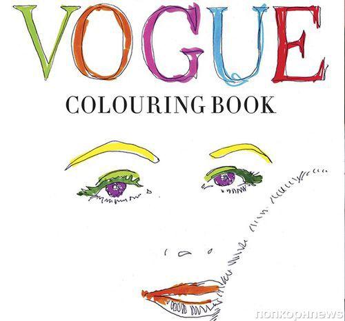 Журнал Vogue выпускает книжку-раскраску для взрослых