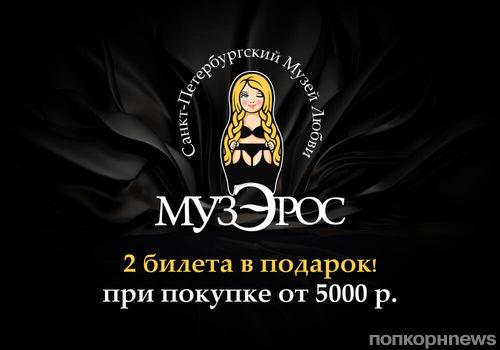 МУЗЭРОС — один из крупнейших музеев любви в мире расположен в Санкт-Петербурге!