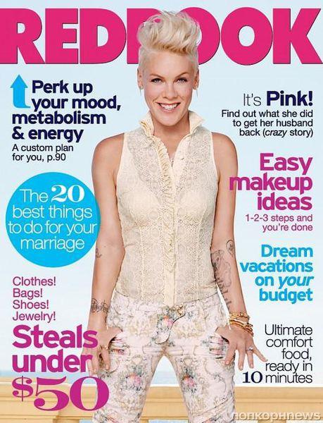 Пинк в журнале Redbook. Март 2013
