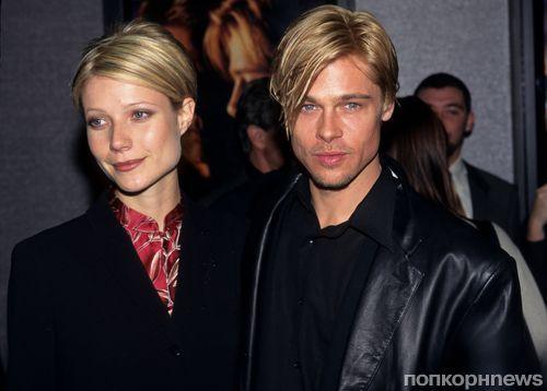 Гвинет Пэлтроу порадовалась, что рассталась с Брэдом Питтом в 1997, а не в 2018