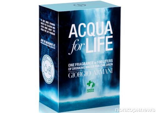 Giorgio Armani собирает питьевую воду для детей