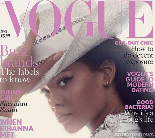 Рианна украсила обложку апрельского Vogue