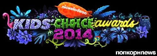 Номинанты The Kids Choice Awards