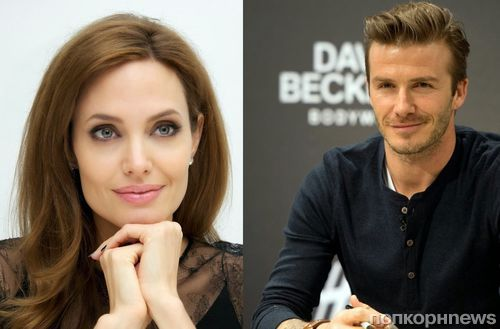 Самый нелепый слух недели: Анджелина Джоли «положила глаз» на Дэвида Бекхэма