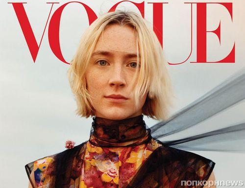 Сирша Ронан украсила обложку Vogue (август 2018)