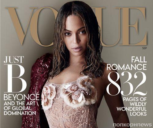 Бейонсе снялась для сентябрьского номера Vogue