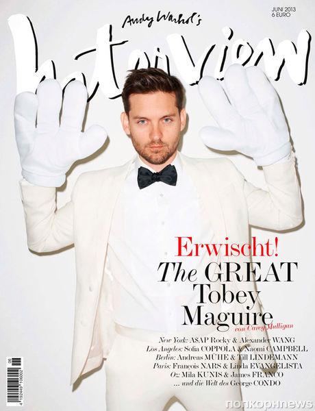 Тоби Магуайр в журнале Interview Германия. Июнь 2013