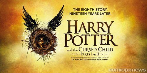 В России стартовали продажи книги «Гарри Поттер и Проклятое дитя»