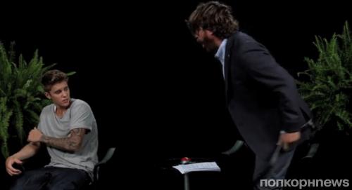 Неловкое интервью Джастина Бибера с Заком Галифианакисом