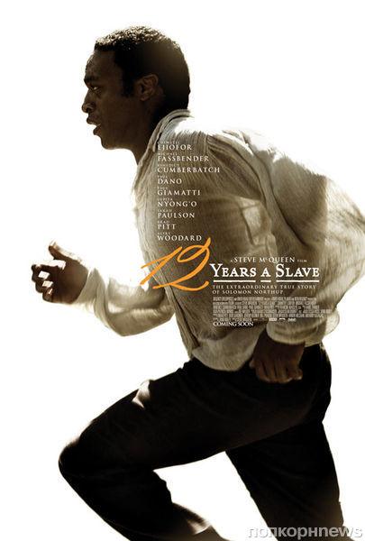 """Трейлер фильма """"Двенадцать лет рабства"""""""