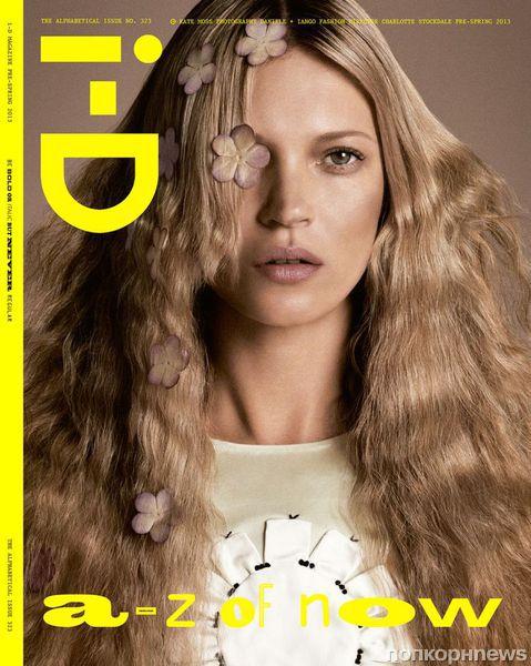 Кейт Мосс в журнале i-D
