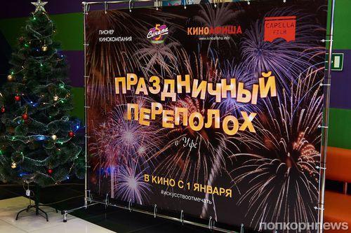 «Киноафиша» провела пресс-показ фильма «Праздничный переполох» в городах России