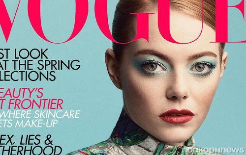 Эмма Стоун украсила обложку февральского Vogue