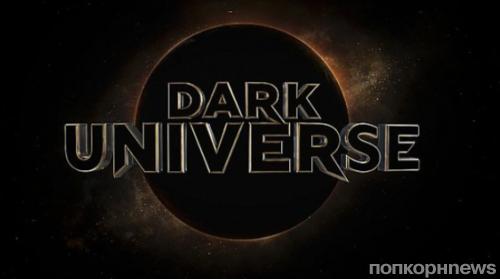 «Темная вселенная» Universal находится под угрозой срыва