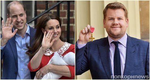 Новорожденный сын Кейт Миддлтон и принца Уильяма получил первый подарок от телеведущего Джеймса Кордена