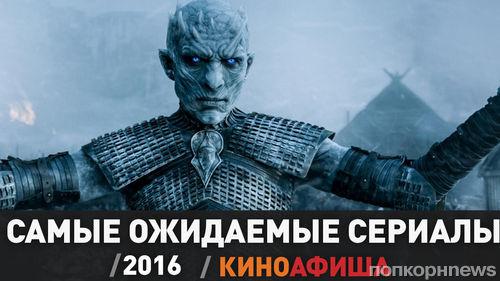 Самые ожидаемые продолжения сериалов 2016!