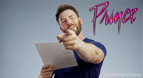 Крис Эванс, Эль Фаннинг, Кит Харингтон и другие звезды спели любимые песни Принса