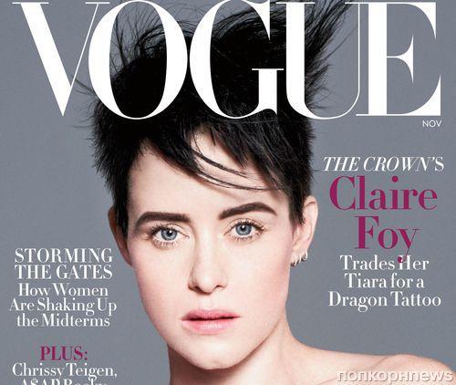 Клер Фой в фотосессии для ноябрьского номера Vogue