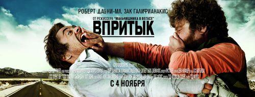 """Дублированный трейлер комедии """"Впритык"""""""