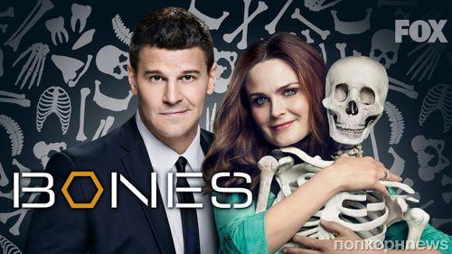 Дату выхода 12 сезона «Костей» (Bones) сдвинули на лето 2017