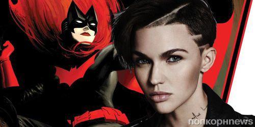 Руби Роуз ушла из Twitter на фоне критики ее роли Бэтвумен