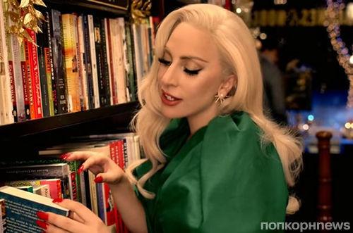 Видео: Леди Гага снялась в рождественской рекламе