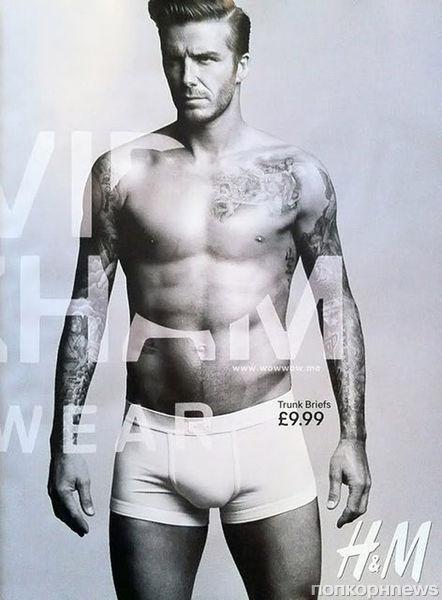 Рекламная кампания линии нижнего белья Дэвида Бэкхема для H&M