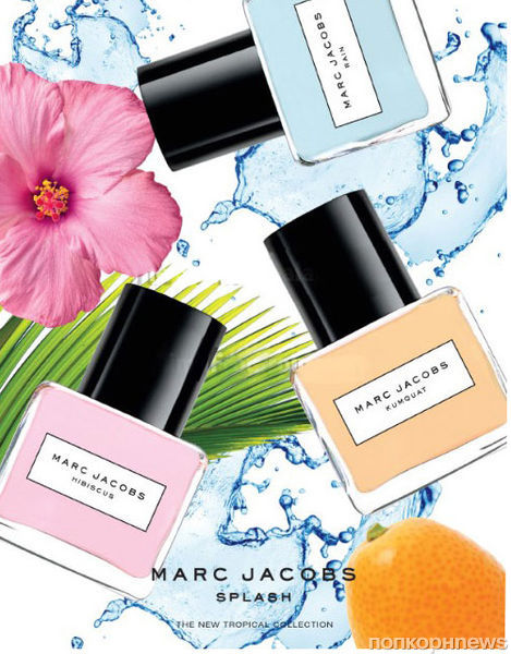 Новая коллекция ароматов Marc Jacobs Splash Tropical
