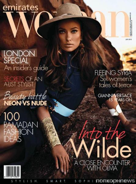 Оливия Уайлд в журнале Emirates Woman. Июль 2012