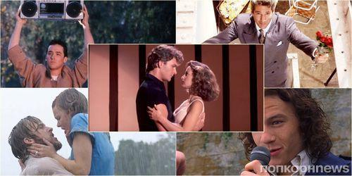 Ко Дню святого Валентина: топ 15 самых романтичных сцен в кино