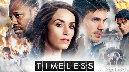После двух отмен подряд сериал «Вне времени» все-таки получит двухчасовой финальный эпизод