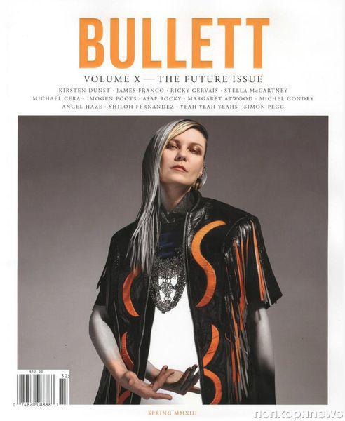 Кирстен Данст и Джеймс Франко в журнале Bullett. Весна 2013