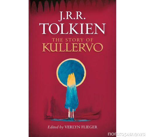 Ранее неизвестная книга Джона Толкина скоро появится в продаже