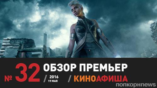 «Люди Икс: Апокалипсис» и еще  шесть фильмов для субботнего просмотра